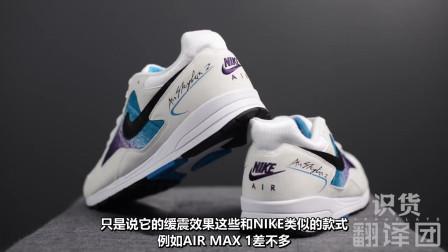 清清爽爽 Nike Air Skylon II 评测