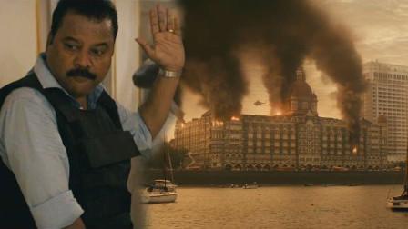 《孟买酒店》里遭遇残酷虐杀,大批警方却无力对战4个犯罪分子