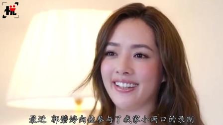 郭碧婷正面回应怀孕传闻,向太期盼早日抱孙子,网友着急催婚!