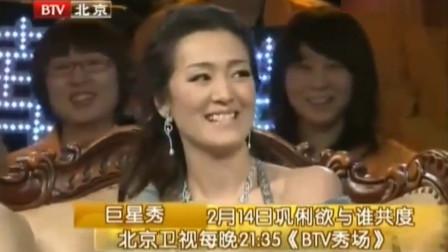 巩俐:我要去华仔的演唱会!刘德华激动地站起来了!