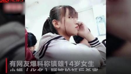 云南14岁女生疑遭轮奸后命丧宾馆
