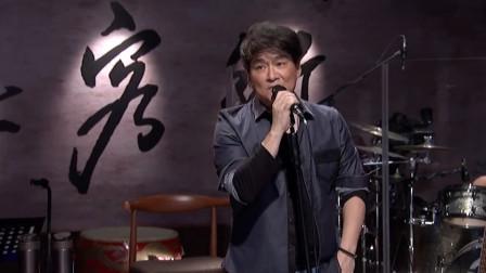 周华健再唱《难念的经》没几个人敢翻唱,有种独孤求败的感觉!
