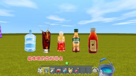 迷你世界:房主有五大难喝饮料!这些见都没见过,根本喝不到