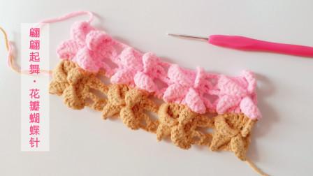 钩针编织新款立体花样镂空花瓣针编织方法就像翩翩起舞的蝴蝶一样编织方法图