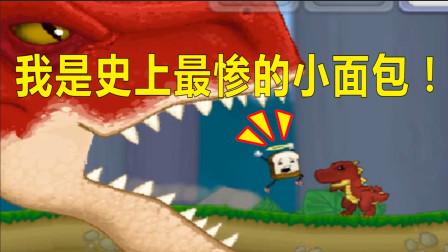 小面包逃跑:我是一块小面包,被巨型霸王龙,千辛万苦才跑了1000米!1