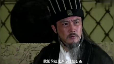 三国:司马懿本以为万人敌魏延中计必死,没想到自己才是瓮中之鳖