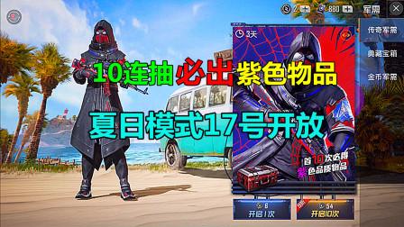 和平精英:传奇军需10连抽必出紫色装备!夏日模式将在17号开启