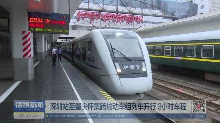 深圳站至肇庆怀集跨线动车组列车开行 3小时车程