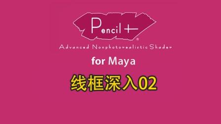 pencil+4 for maya线框深入02