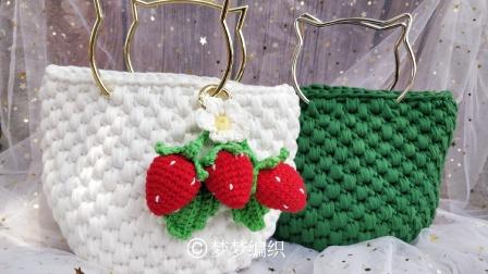 梦梦手工编织【第133期】猫耳提手包草莓配件花样
