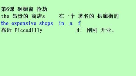 英语音标 英语单词 英语口语 新概念英语第三册 第6课01