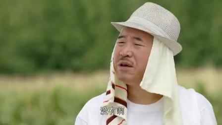 《乡村爱情11》第一集:刘能和媳妇玩心眼不想干活!刘能句句话都接地气想笑!