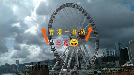 香港一日游的上半午 嘻嘻六点多出发 八点多就到了 还挺快的I