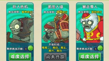 植物大战僵尸2儿童小游戏216:三个大僵尸,哪一个好打一些?熊孩子游戏