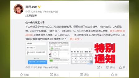 赵本山徒弟被曝婚内出轨大额赌博 娇妻发文举报