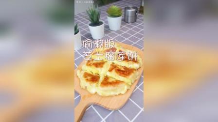 要吃网红榴莲芝士饼吧? 超简单做法零失败