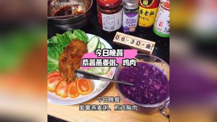 今天减脂晚餐是紫薯燕麦粥, 煎鸡胸肉100g, 各种蔬菜