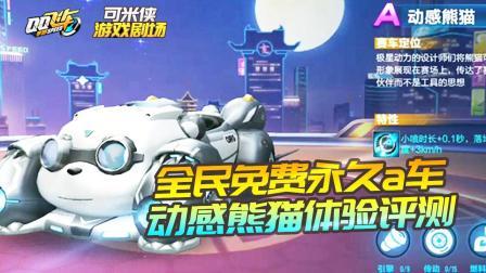 QQ飞车手游:永久免费a车动感熊猫体验评测