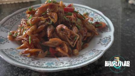 夏季是吃虾的季节,这种河虾你们吃过吗?试试吧!
