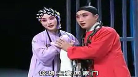 黄梅戏《乌金记》选段,孙娟主演