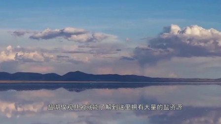 世界上最值钱的湖泊在中国,价值12万亿,比茶卡盐湖大55倍