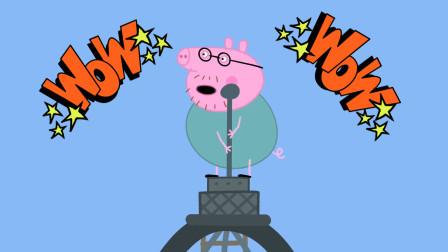 小猪佩奇 猪爸爸爬到了法国铁塔顶部 简笔画