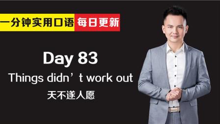 传统中文:天不遂人愿,如何用英语口语表达