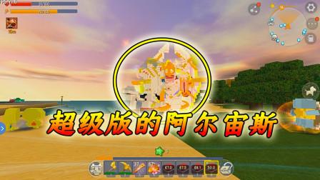 迷你世界神奇宝贝8:这是超级版的阿尔宙斯,只需要三颗钻石就能拥有