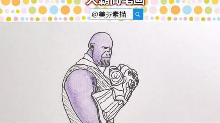 画一个简单又有型的卡通人物素描画:复仇者联盟灭霸素描简笔画画法步骤详细介绍!