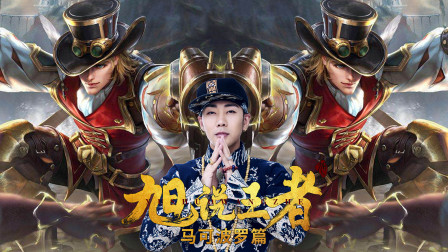 旭说王者 第一季 在杭州当官纯属吹牛?实锤马可波罗没来过中国!