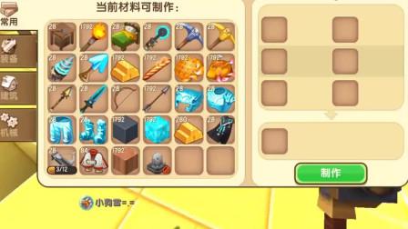 迷你世界:一个闪金块能换64个钻石块,把我乐坏了