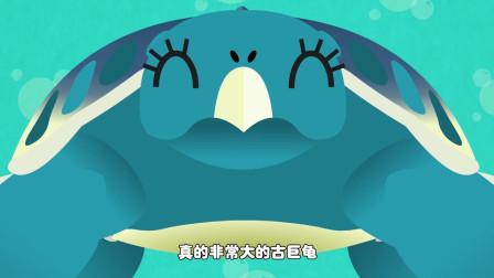 帮帮龙出动精华版 第52集 巨大的古巨龟