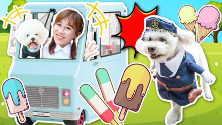 夏天的冰淇淋贩卖车!居然遇上狗狗警察?