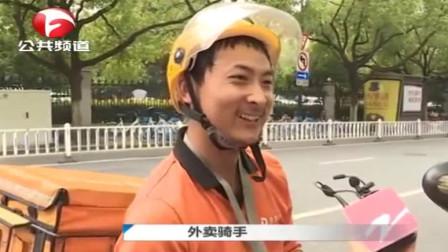 杭州:外卖骑手内急怎么办? 男女骑手解决各不同