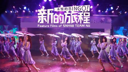 """""""新的旅程""""SNH48 GROUP第六届偶像年度总决选专题片《永恒的BINGO! 》"""