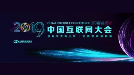 2019中国互联网大会权威发布