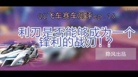 QQ飞车手游传说中的利刃到底有多锋利