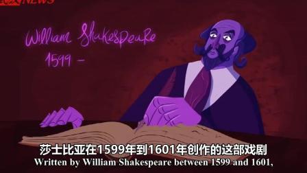 为什么你要读《哈姆雷特》?