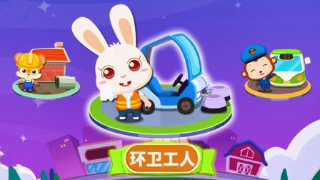 宝宝巴士之兔依依变身环卫工人 做一个不乱扔垃圾的文明小朋友