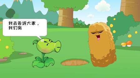 【植物大战僵尸】神奇无底洞-搞笑游戏动画-神奇无底洞-搞笑游戏动画