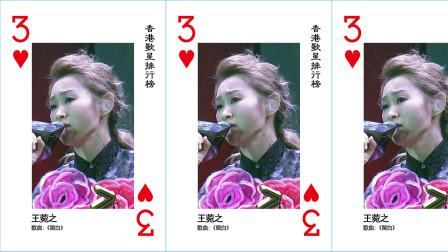 香港歌星排行榜扑克牌,红桃3——王菀之