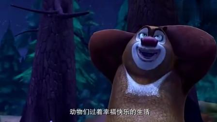 熊出没腐朽国王终于摆脱熊熊卫士,正开心时,又遇到熊熊挑衅