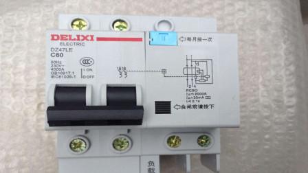 漏电保护器上写有L和N,到底指的是哪种线路呢?今天算长见识了