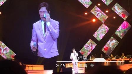 歌曲《但願人長久》费玉清 (2019.07.06.重慶)