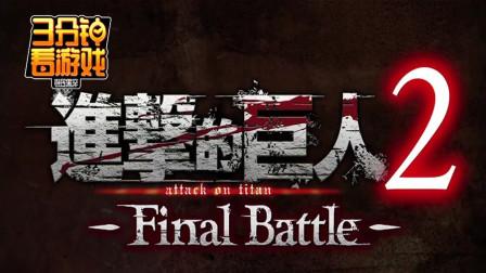 3分钟看游戏:《Attack on Titan 2》