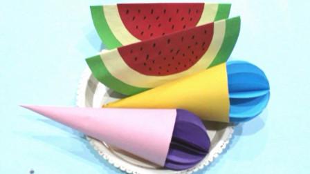 儿童手工制作手工折纸 夏季冰淇淋 西瓜折纸视频教程