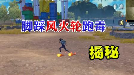 阿狄王玩家帮33:踩着风火轮跑毒,多试几次你也可以!