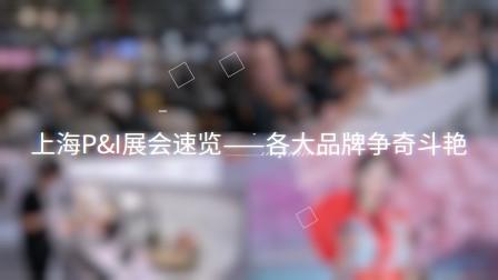 上海P&I展会速览——各大品牌争奇斗艳