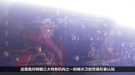 王者荣耀:狄仁杰锦衣卫的发展历程 跟狄仁杰的背景好符合!