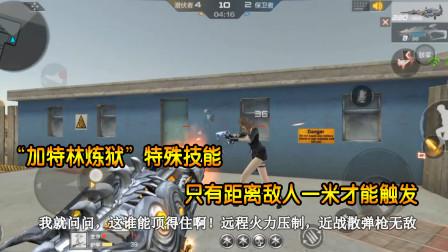 """CF手游:加特林炼狱隐藏""""特别""""技能?只有距离敌人1米才能触发"""